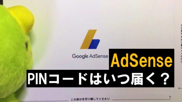 GoogleアドセンスのPINコードはいつ届くか