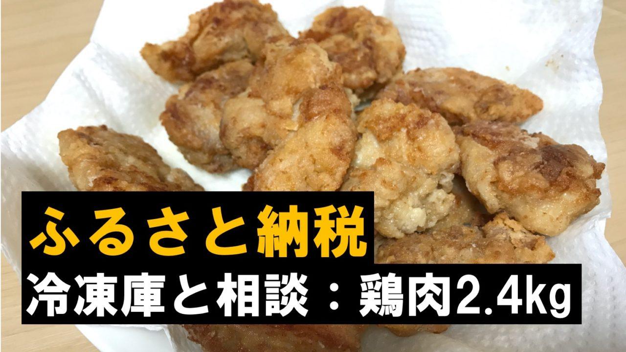 ふるさと納税:鶏モモ肉2.4kg
