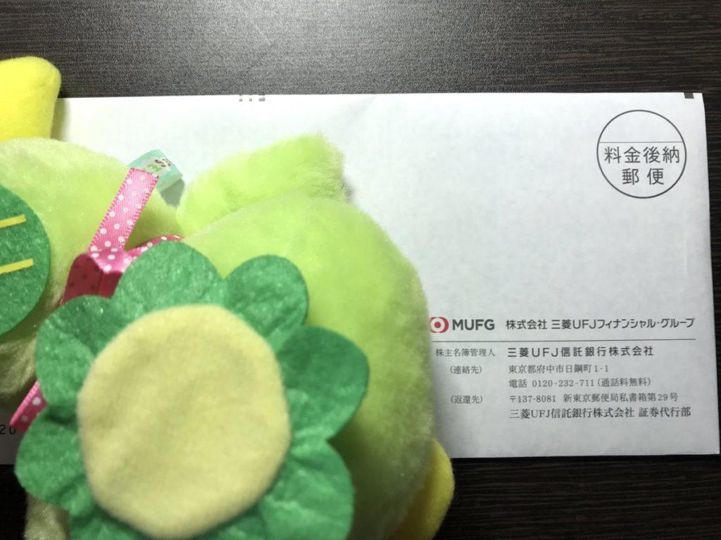 三菱UFJフィナンシャルグループからネオモバで配当金