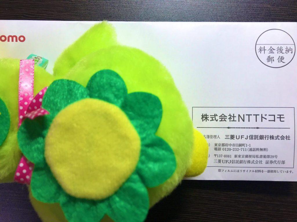 NTTドコモからネオモバで配当金