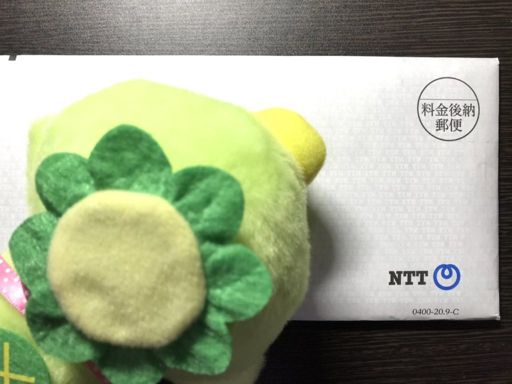NTTからネオモバで配当金