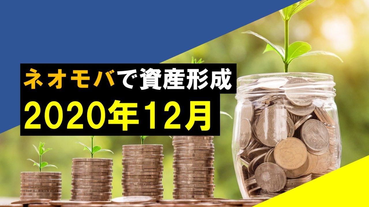 ネオモバでの株式投資の2020年ポートフォリオ