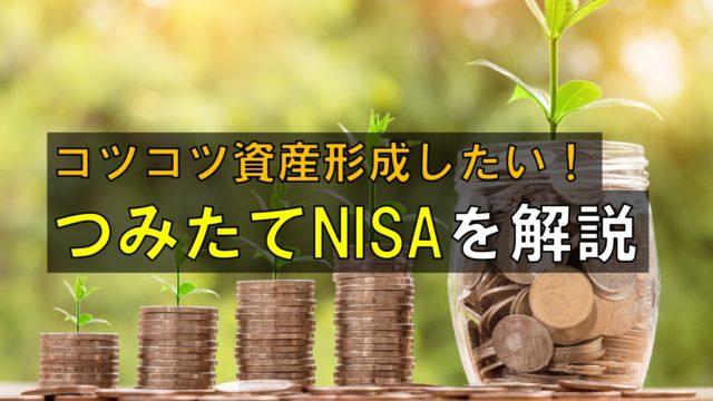 コツコツ資産形成:つみたてNISAを解説