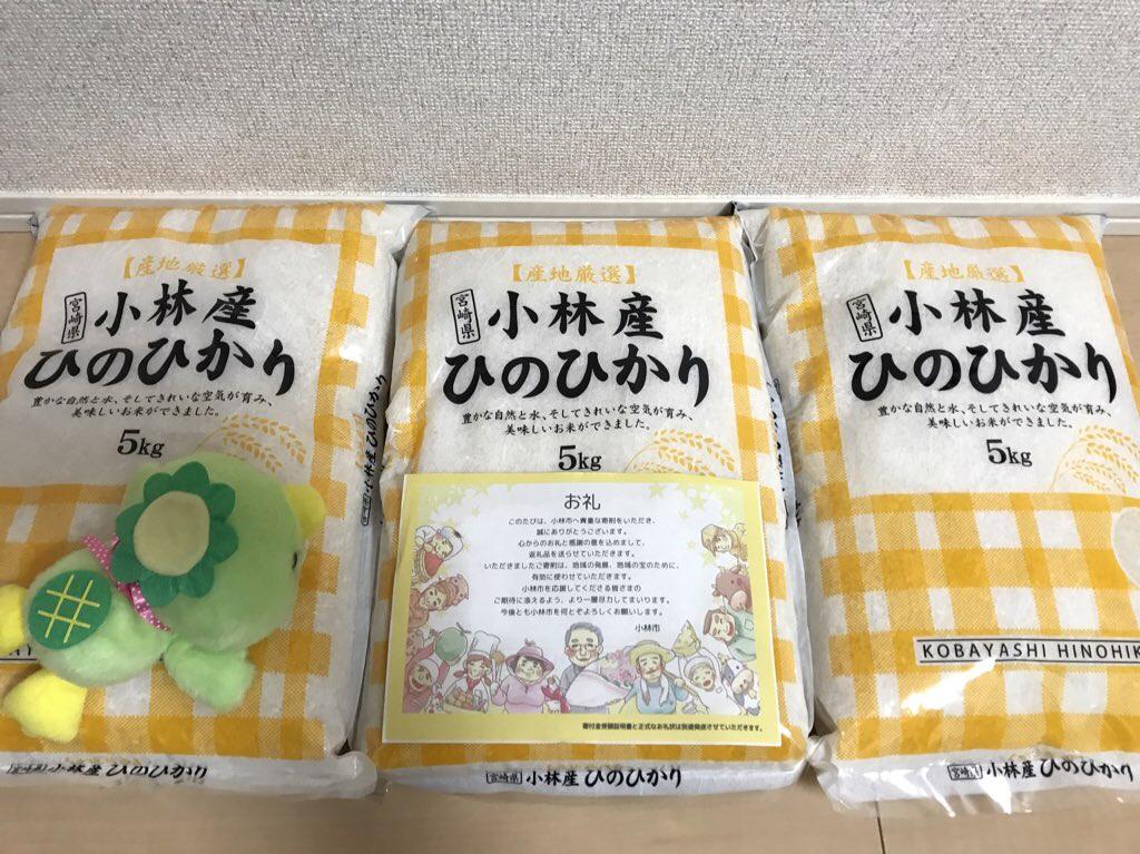 小林市からの返礼品のお米
