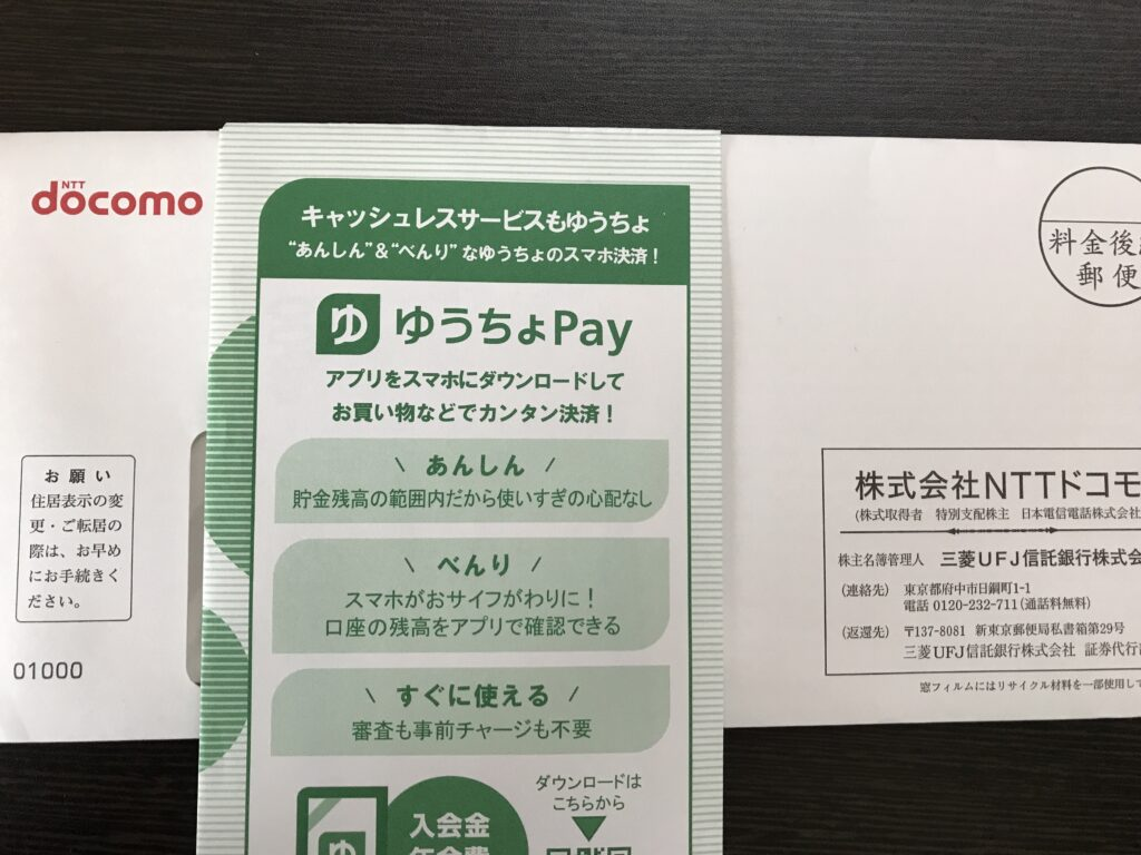 NTTドコモの売払完了!