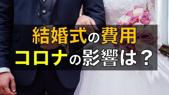結婚式の費用:コロナの影響は?