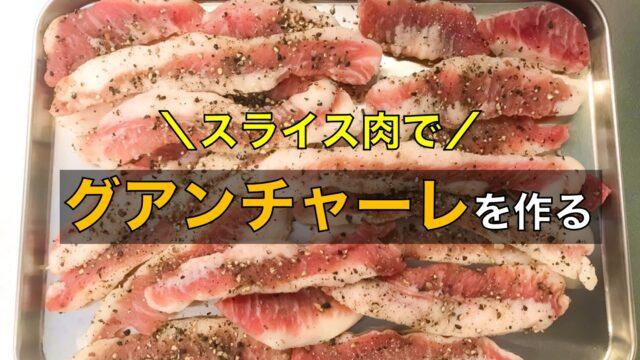 スライス肉でグアンチャーレを作る