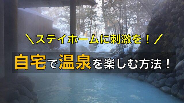 自宅で温泉気分でステイホームを楽しむ方法