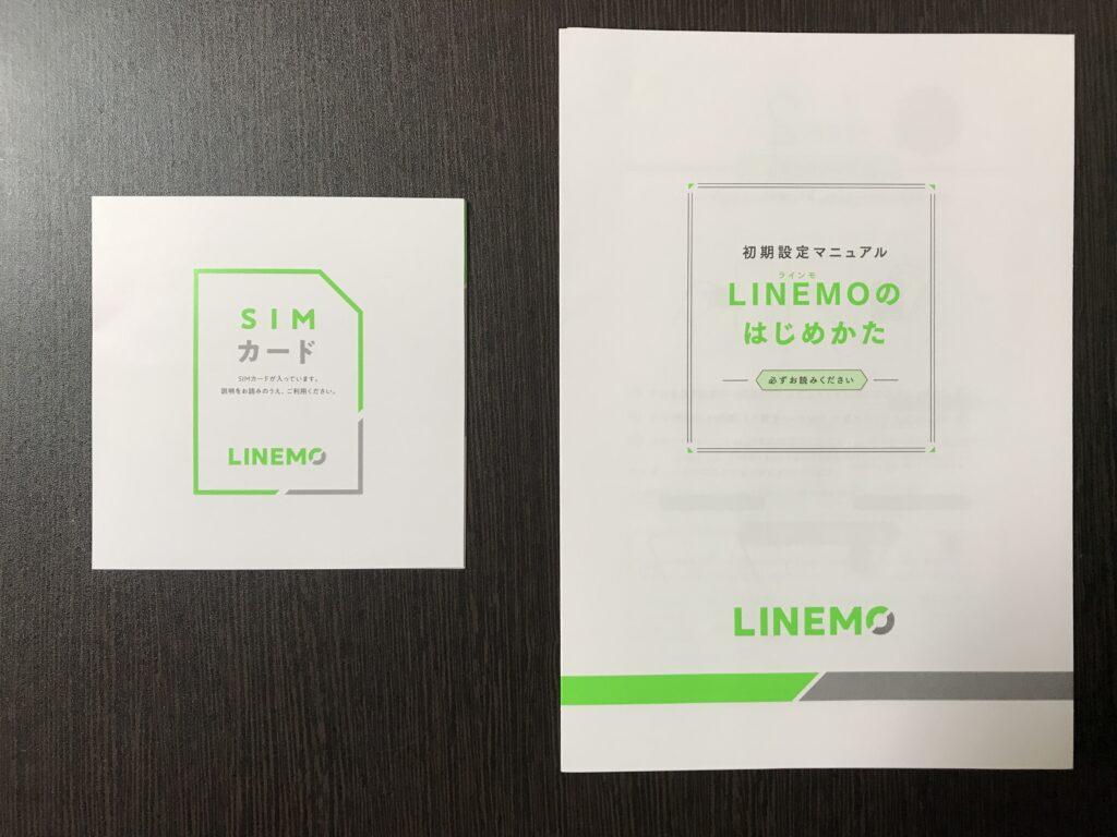 LINEMOで届いたSIM