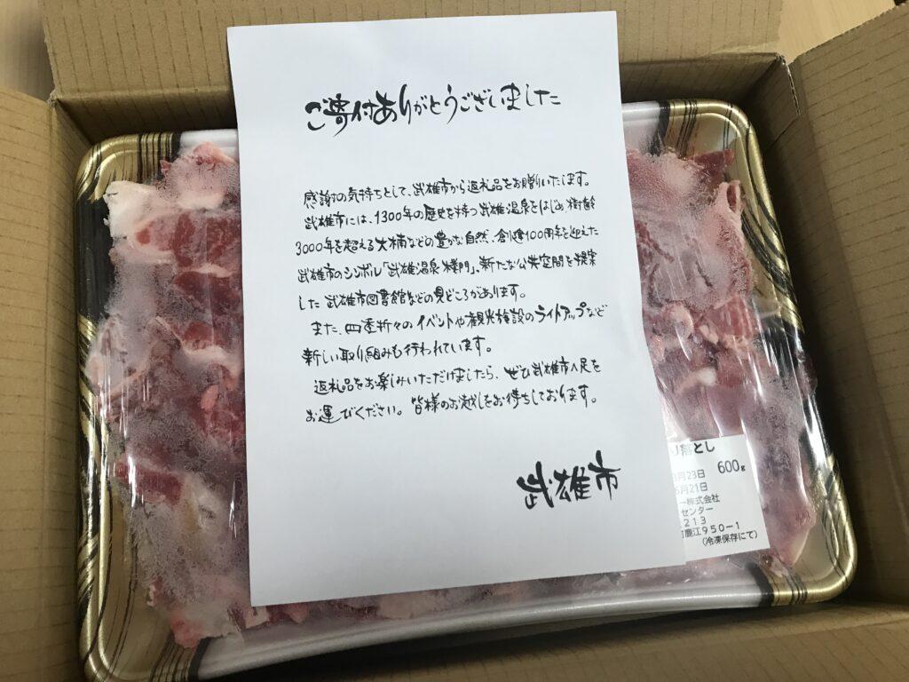 武雄市からもらったお肉たち