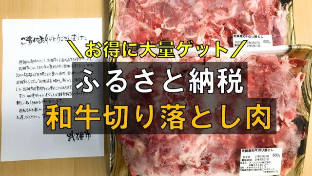 佐賀県武雄市より和牛切り落とし肉をゲット