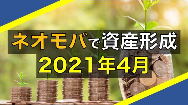 ネオモバで資産形成2021年4月
