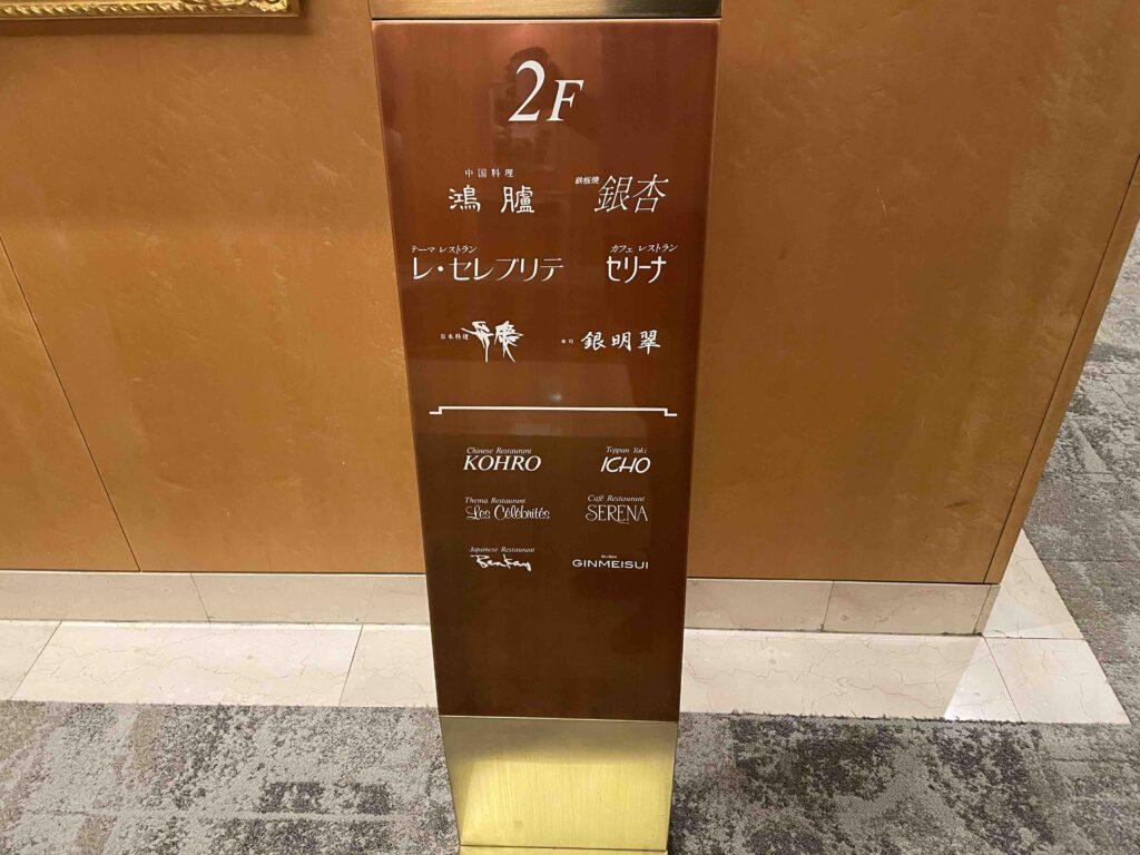 ホテル日航福岡の2階はレストランだらけ