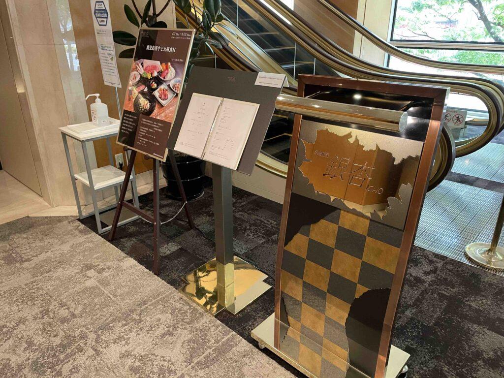 ホテル日航福岡の銀杏で鉄板焼き