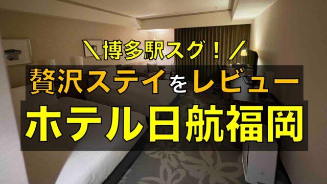 ホテル日航福岡のホテルレビュー