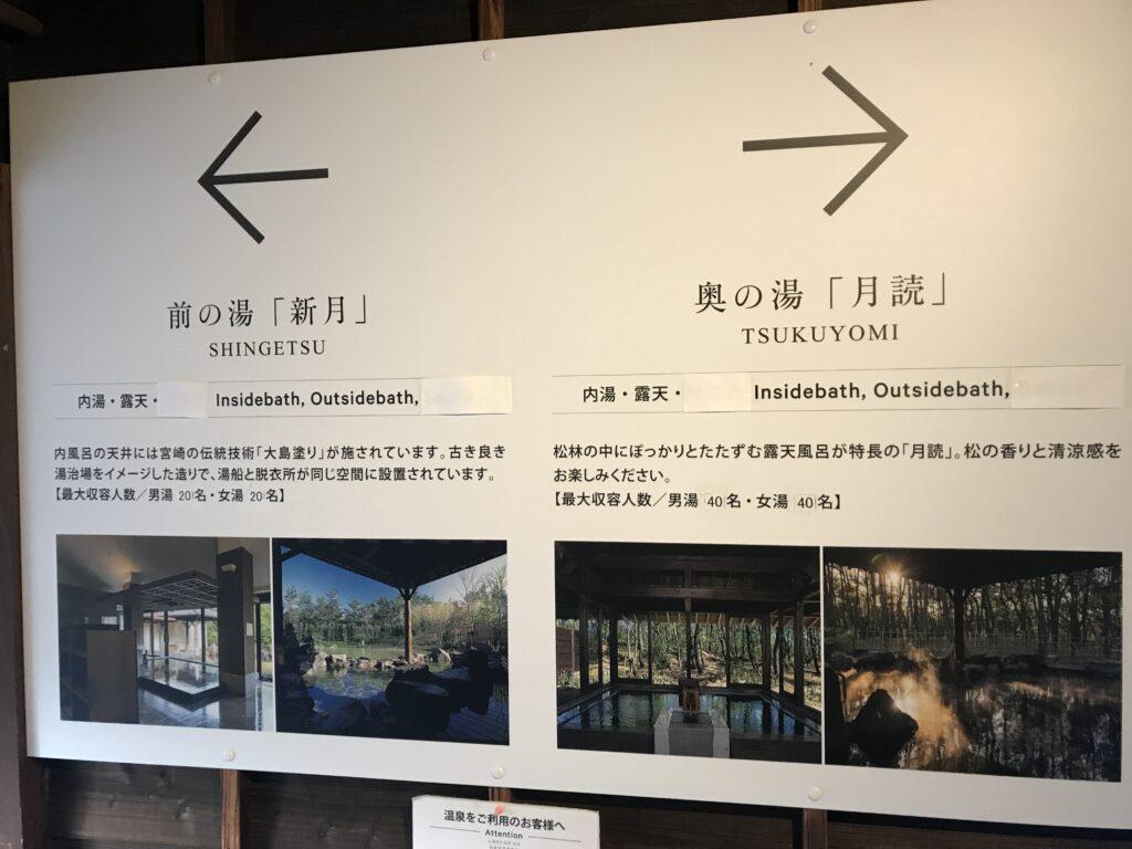 松泉宮の2つの温泉:新月と月読