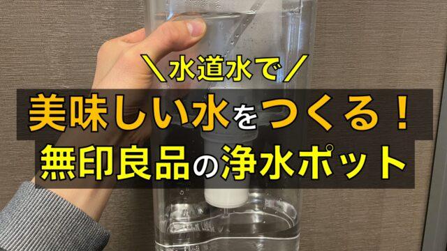 無印良品の浄水ポットで美味しい水を作る