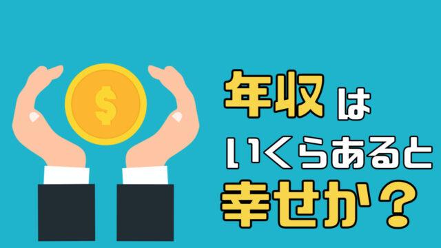 年収はいくらあると幸せか?500万円と2000万円だとどちらか