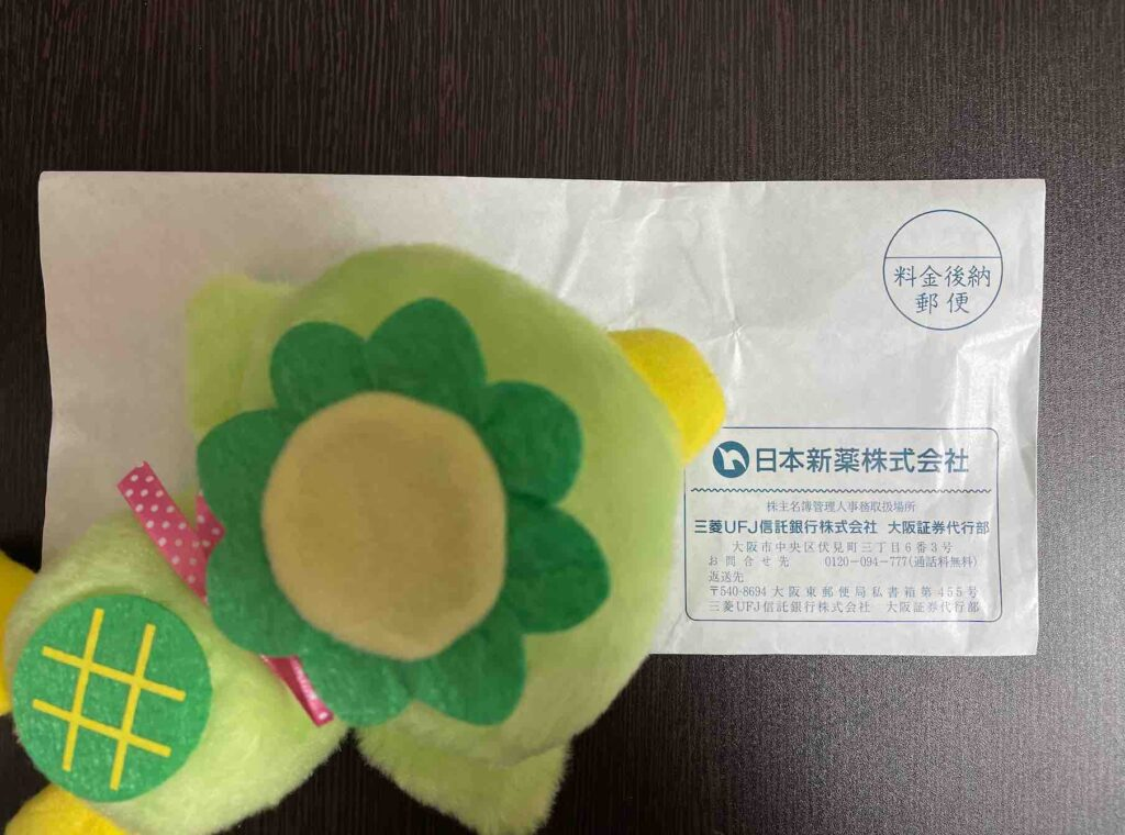 ネオモバで配当金が大量到着|日本新薬