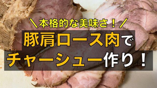 豚肩ロース肉でチャーシューを作る