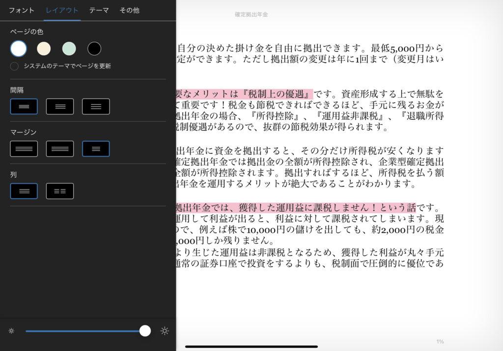 Kindleは便利 なぜなら文書の間隔を変えられる