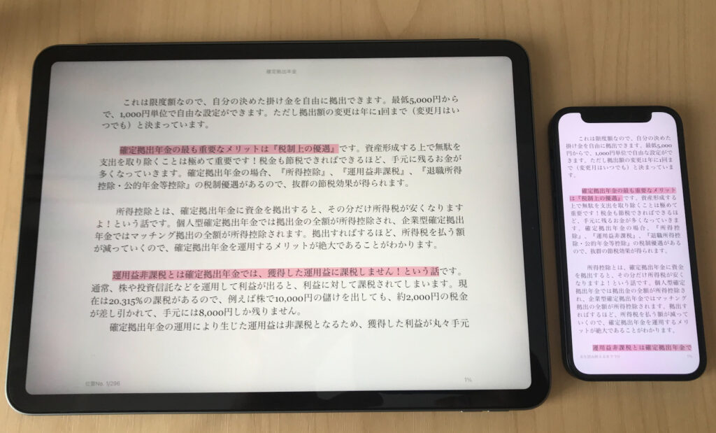 Kindleは便利 なぜならデバイス間連携が楽