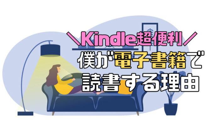 Kindleは便利 僕が電子書籍で読書する理由