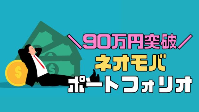 ポートフォリオ公開|ネオモバ90万円突破の記録【2021年8月】
