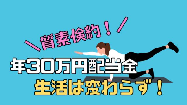 【悲報】年30万円の配当金で生活は変わらない!理由と対策を解説!
