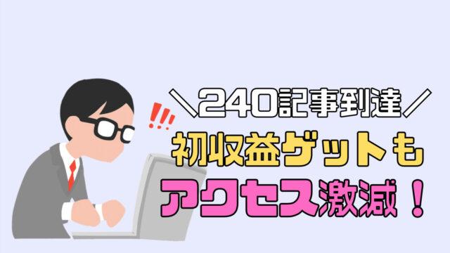 ブログ240記事到達もアクセスは激減!