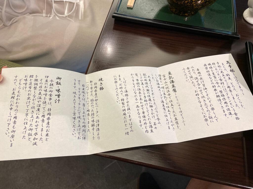 箱根仙石原【風雅】露天風呂付き客室はカップル温泉旅行にオススメ:朝食のお品書き