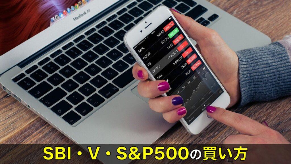 資産増加 米国株初心者がSBI・V・S&P500を2年積立した結果:買い方