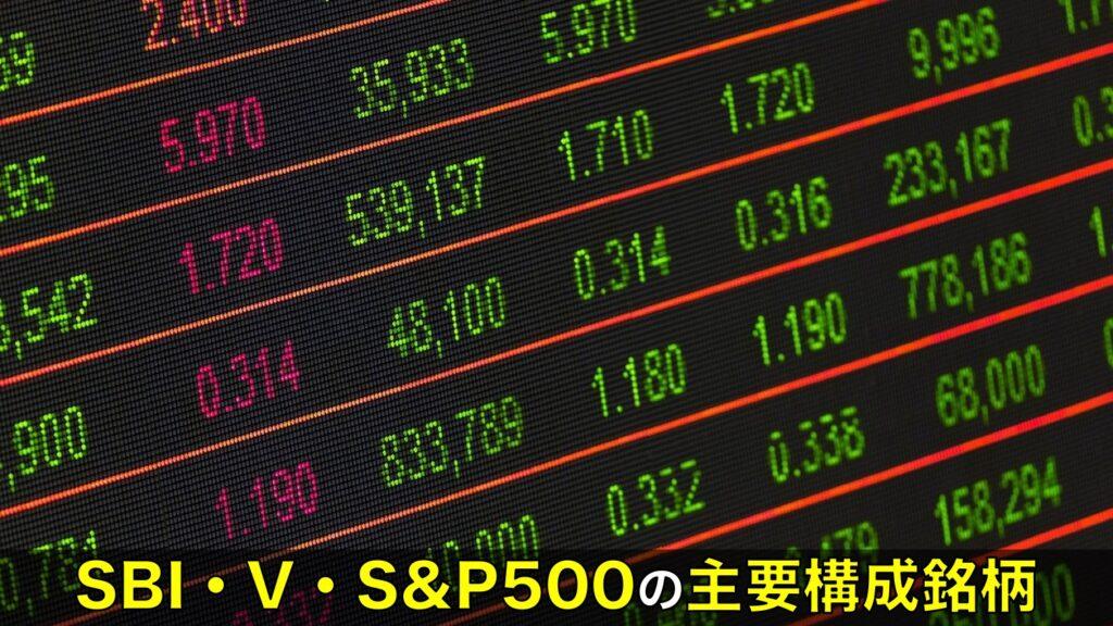 資産増加 米国株初心者がSBI・V・S&P500を2年積立した結果:主要構成銘柄